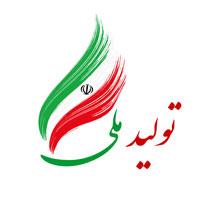 ایرانی - iranian